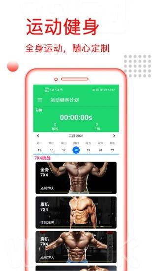 运动健身计划ios下载截图