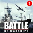 战舰激斗破解版无限火力
