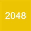 2048经典版领红包