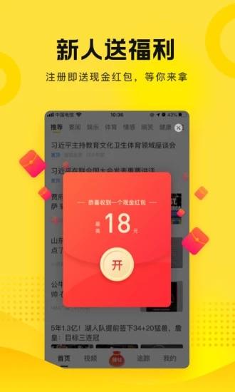 搜狐资讯免费下载截图