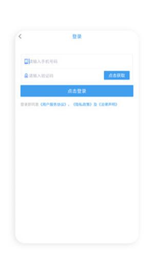 共享代驾软件下载截图