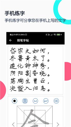 钢笔字帖app截图