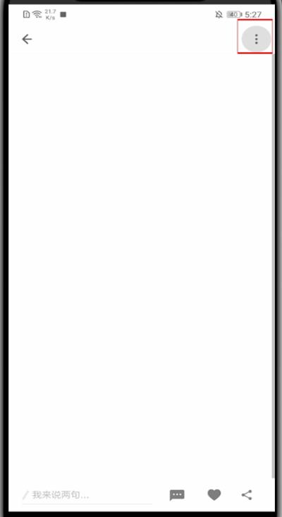 zaker设置字体大小教程截图