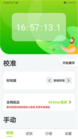 zk助手app使用方式截图