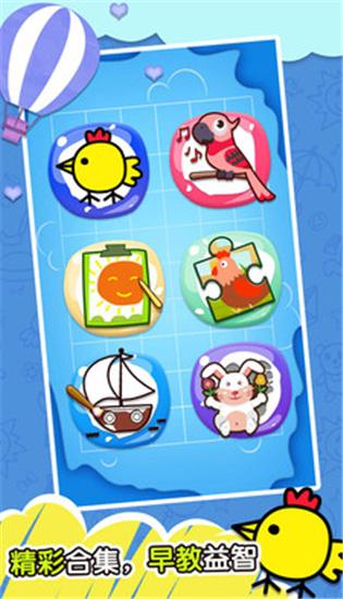 快乐小鸡游戏下载安装截图