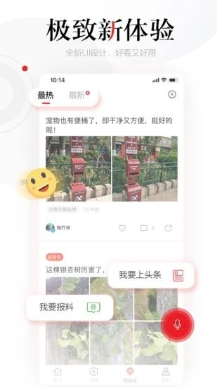 齐鲁壹点app下载截图