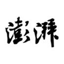 澎湃新闻电子版下载