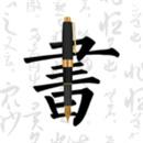 钢笔字帖app