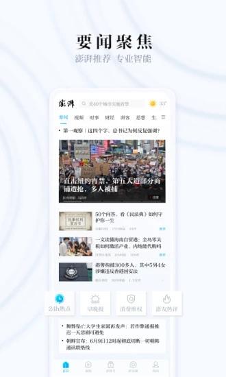 澎湃新闻爆料教程截图