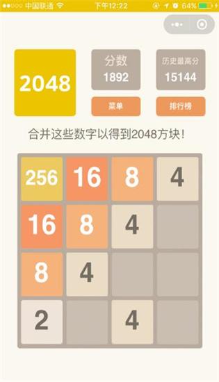 2048经典手机版截图