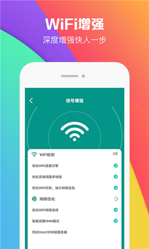 wifi密码WiFi设置截图