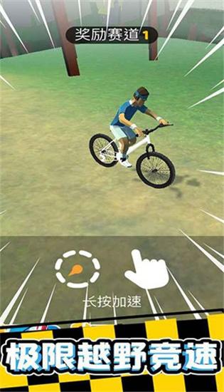 疯狂自行车怎么玩?疯狂自行车玩法攻略