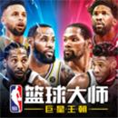 nba篮球大师变态版