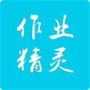 作业精灵下载app