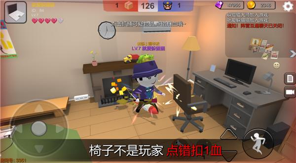 躲猫猫大乱斗下载中文截图