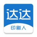 达达印刷人才网app