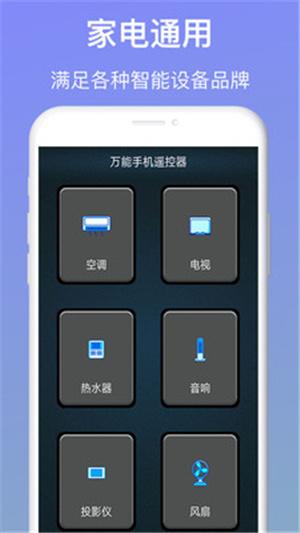 万能手机遥控器怎么控制空调?万能手机遥控器控制对象操作