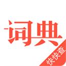 汉语词典最新版下载
