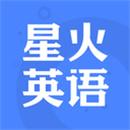 星火英语app下载苹果