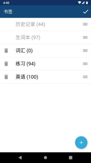 英汉字典下载免费截图