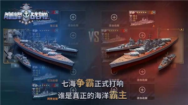 巅峰战舰游戏下载截图
