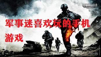 军事迷喜欢玩的手机游戏