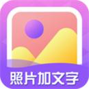 照片加文字的app