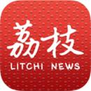 荔枝新闻app官方下载