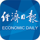 经济日报电子版下载