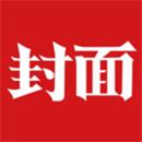 封面新闻app官方下载