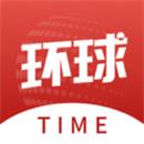 环球TIME下载旧版本