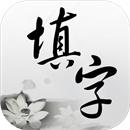 中文填字游戏安卓版