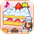 创意蛋糕店下载汉化版