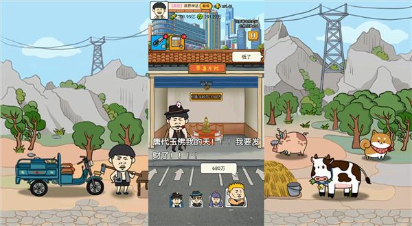 王富贵的垃圾站养动物攻略
