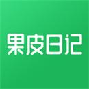 果皮日记app下载