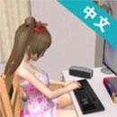 妻子模拟器游戏