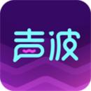 声波app官网