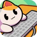 噢我的喵游戏下载