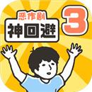 神回避3下载汉化版