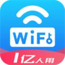 wifi万能密码下载官方