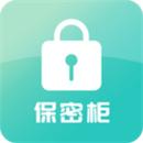 保密柜软件下载