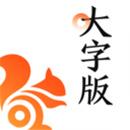 uc大字版app下载