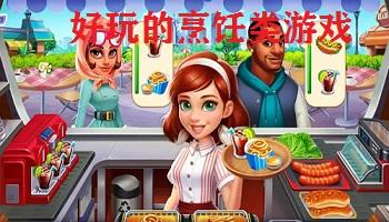 好玩的烹饪类游戏