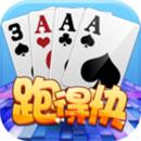 跑得快扑克游戏免费下载