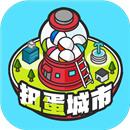 扭蛋城市中文版下载