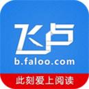 飞卢小说下载app