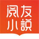 阅友免费小说app下载