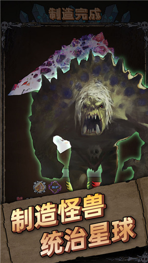 怪兽星球破解版下载截图