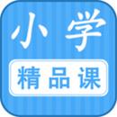 小学精品课app下载