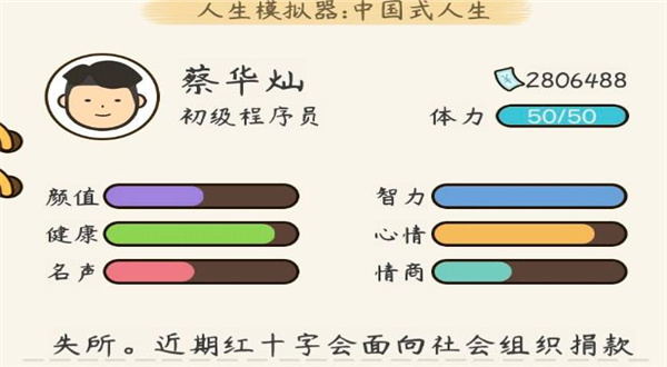 人生模拟器中国式人生怎么加情商?人生模拟器中国式人生加情商攻略